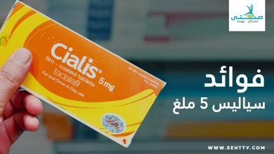 فوائد سياليس 5 ملغ