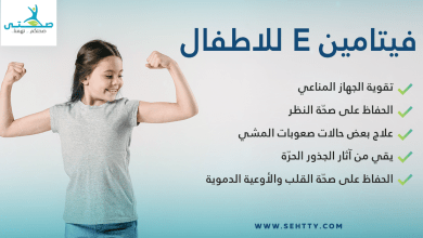 فيتامين e للاطفال