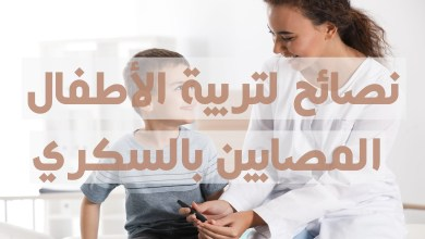 نصائح لتربية الأطفال المصابين بالسكري