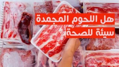 هل اللحوم المجمّدة سيئة للصحّة