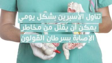 الأسبرين و سرطان القولون
