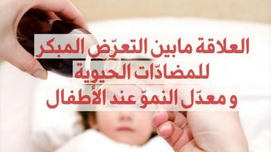 الصادات الحيوية ومعدل النمو عند الأطفال