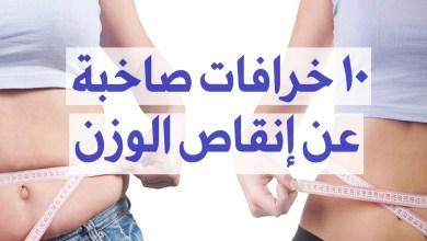 خرافات عن إنقاص الوزن