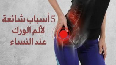 أسباب شائعة لألم الورك عند النساء