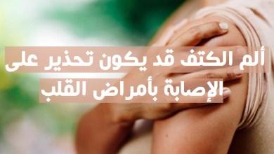 ألم الكتف قد يكون تحذير على الإصابة بأمراض القلب