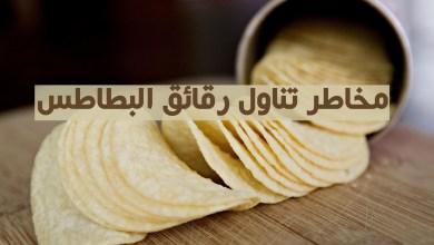 مخاطر تناول رقائق البطاطس