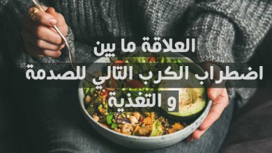 العلاقة ما بين اضطراب الكرب التالي للصدمة و التغذية