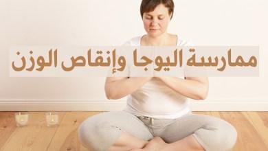 ممارسة اليوغا و إنقاص الوزن