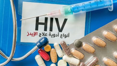 أنواع أدوية علاج الإيدز