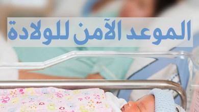 الموعد الآمن للولادة