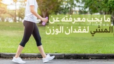 المشي لفقدان الوزن