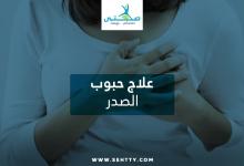 علاج حبوب الصدر