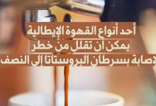 أحد أناوع القهوة الإيطالية و خطر الإصابة بسرطان البروستاتا