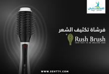 فرشاة تكثيف الشعر rush brush