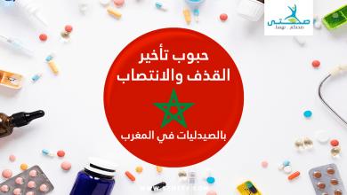 حبوب تأخير القذف والانتصاب بالصيدليات في المغرب
