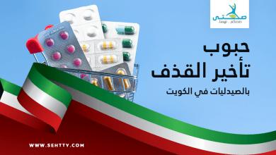 حبوب تأخير القذف بالصيدليات الكويت