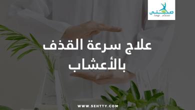 علاج سرعة القذف بالأعشاب