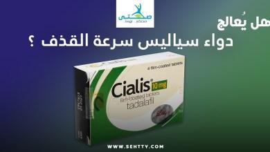 دواء سياليس سرعة القذف
