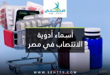 أسماء أدوية الانتصاب في مصر