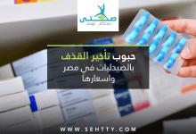 حبوب تأخير القذف بالصيدليات في مصر واسعارها
