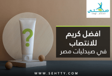 افضل كريم للانتصاب في صيدليات مصر