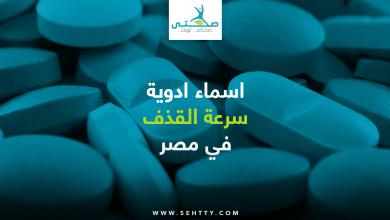 اسماء ادوية سرعة القذف في مصر