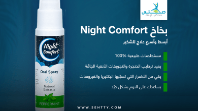 night comfort لعلاج الشخير