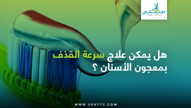 علاج سرعة القذف بمعجون الأسنان