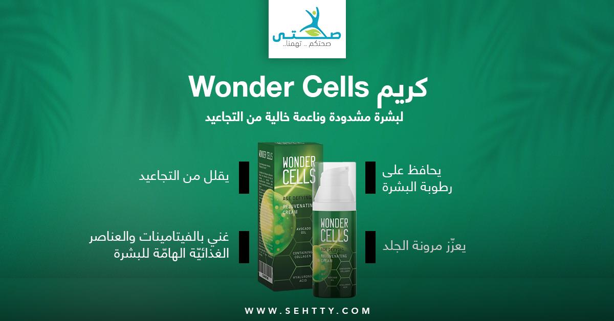 wonder cells