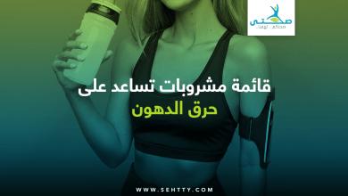 مشروبات تساعد على حرق الدهون