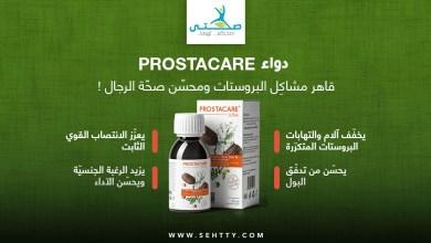 prostacare دواء