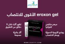 eroxon gel