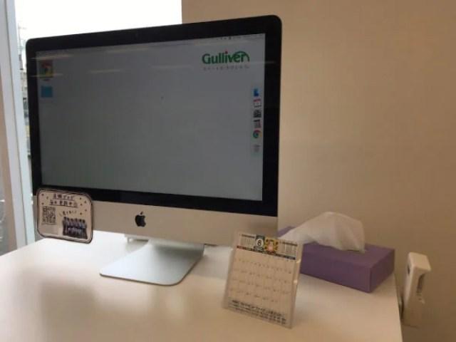 ガリバー店内にあるパソコン(iMac)