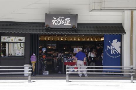 Hakone2014 042