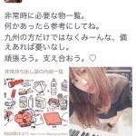 西内まりやがツイッターに自撮りをあげて炎上!【熊本地震】