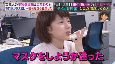 田中萌のスッピン