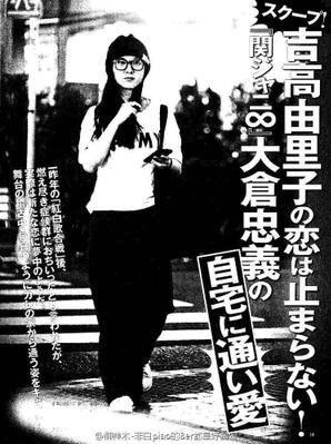 吉高由里子と大倉忠義