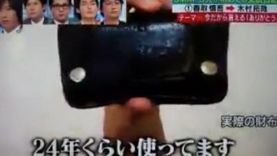 香取慎吾の財布