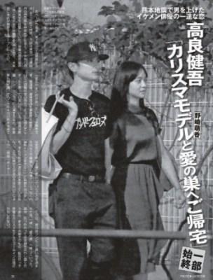 高良健吾と野崎萌香