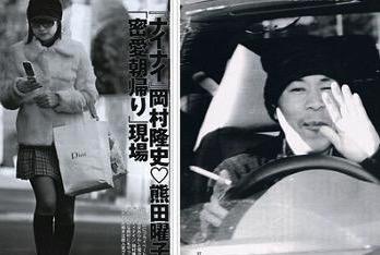 岡村隆史と熊田曜子