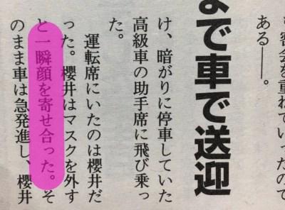 櫻井翔と小川彩佳