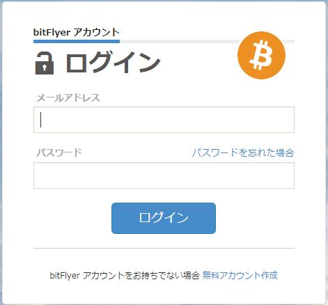 bitFlyer口座ログイン