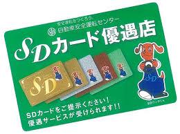 SDカード優遇店ステッカー
