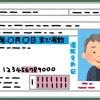 運転免許の自主返納|手続方法や都道府県別の支援・特典は?