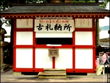 三峯神社 古いお守り