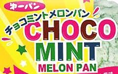 チョコミントメロンパンどこスーパー、コンビニ、評判、カロリー