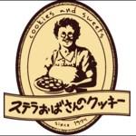 「ステラおばさんのクッキーアンドアイス」の評判とカロリーは?3