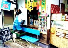 川越の菓子屋横丁浜ちゃん