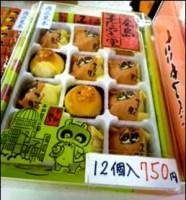 55みろくの里お土産値段ランキング広島