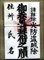 三峯神社御眷属祀り方33